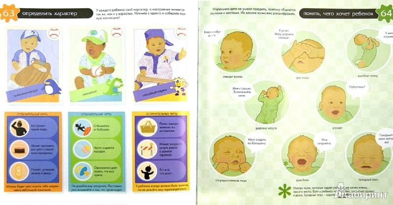 Иллюстрация 1 из 10 для Покажи мне как. Отец и дитя - Шон Бин | Лабиринт - книги. Источник: Лабиринт