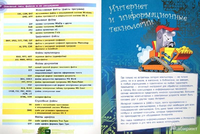 Иллюстрация 1 из 9 для Компьютер. Моя первая энциклопедия - В. Харитонов | Лабиринт - книги. Источник: Лабиринт