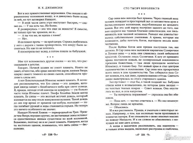 Иллюстрация 1 из 27 для Сто Тысяч Королевств - Н. Джемисин | Лабиринт - книги. Источник: Лабиринт