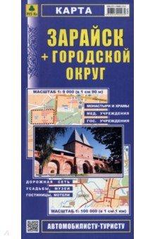 Зарайск. Зарайский район. Карта