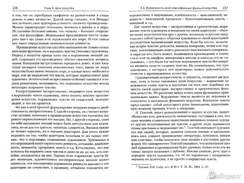 Иллюстрация 1 из 7 для Философия искусства - Ирина Никитина | Лабиринт - книги. Источник: Лабиринт