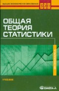 Общая теория статистики. Учебник для ВУЗов
