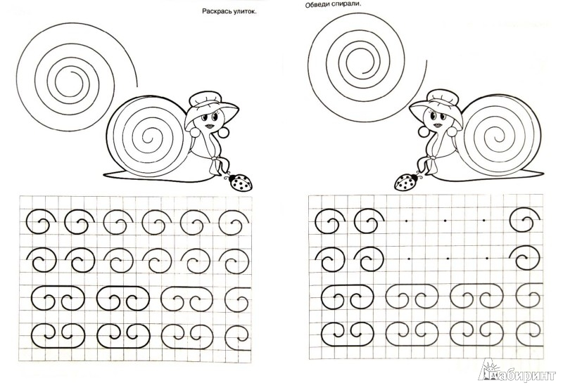 Иллюстрация 1 из 8 для Фигуры и узоры по клеточкам - Марина Георгиева   Лабиринт - книги. Источник: Лабиринт
