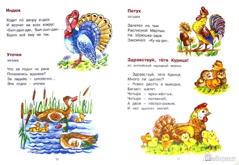 Иллюстрация 1 из 17 для Малышам. Стихи, песенки, потешки - Андрей Богдарин | Лабиринт - книги. Источник: Лабиринт