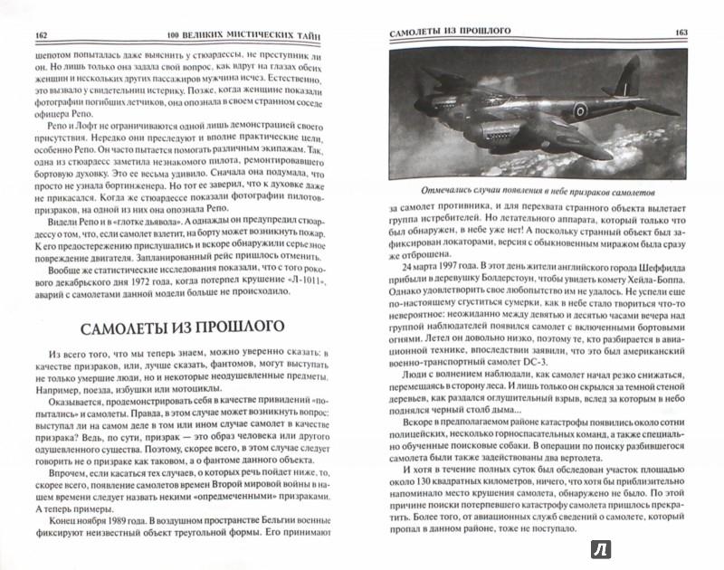 Иллюстрация 1 из 44 для 100 великих мистических тайн - Анатолий Бернацкий | Лабиринт - книги. Источник: Лабиринт