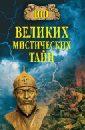 100 великих мистических тайн, Бернацкий Анатолий Сергеевич