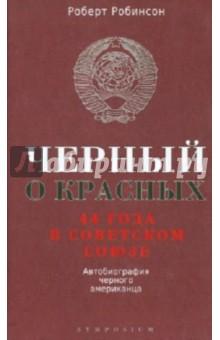 Черный о красных. 44 года в Советском Союзе. Автобиография черного американца