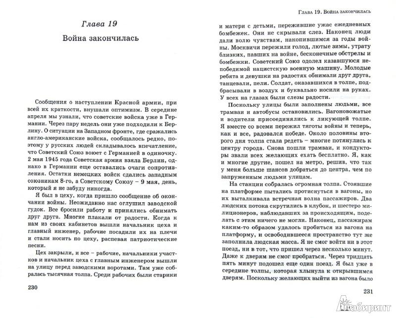 Иллюстрация 1 из 12 для Черный о красных. 44 года в Советском Союзе. Автобиография черного американца - Роберт Робинсон   Лабиринт - книги. Источник: Лабиринт