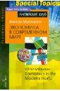 Экономика в современном мире, Миловидов В. А.