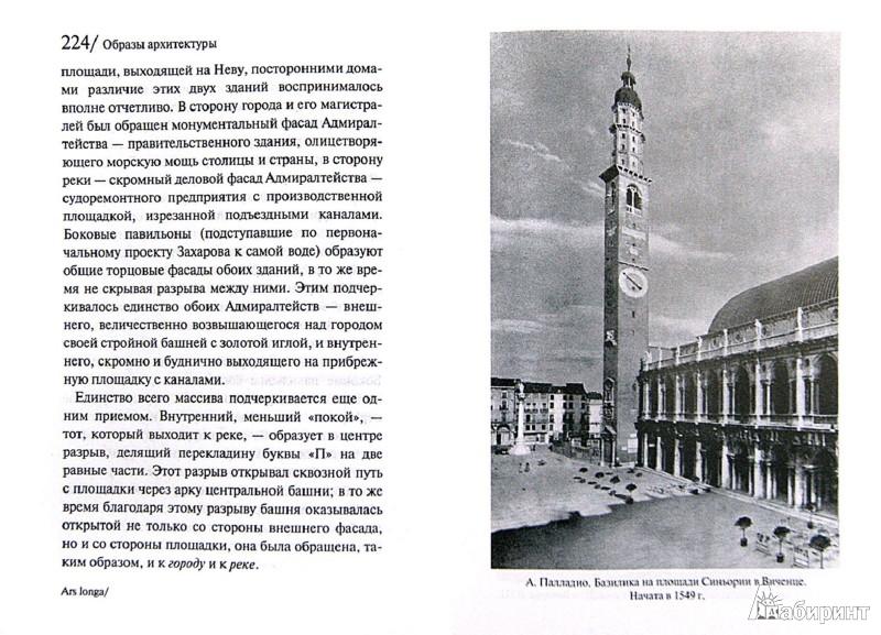 Иллюстрация 1 из 10 для Образы архитектуры - Давид Аркин | Лабиринт - книги. Источник: Лабиринт