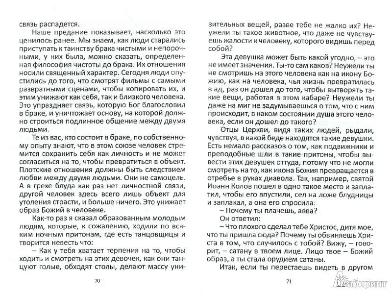 Иллюстрация 1 из 3 для Голод по Богу - Лимассольский Митрополит   Лабиринт - книги. Источник: Лабиринт