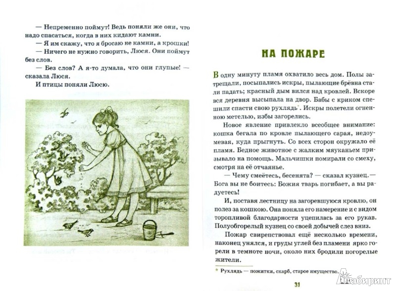 Иллюстрация 1 из 12 для Детям о доброжелательности | Лабиринт - книги. Источник: Лабиринт