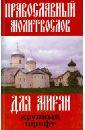 Православный молитвослов для мирян. Крупный шрифт