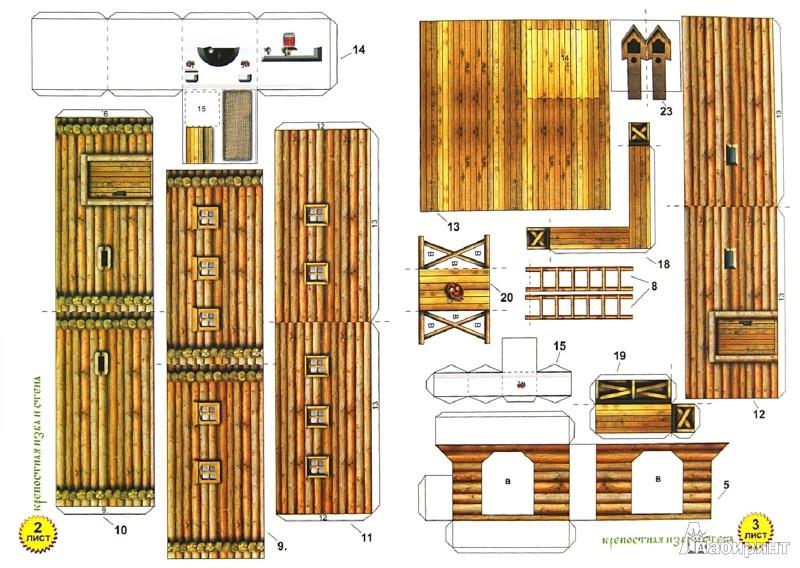 Иллюстрация 1 из 4 для Крепостная стена и изба. Модель из бумаги   Лабиринт - игрушки. Источник: Лабиринт