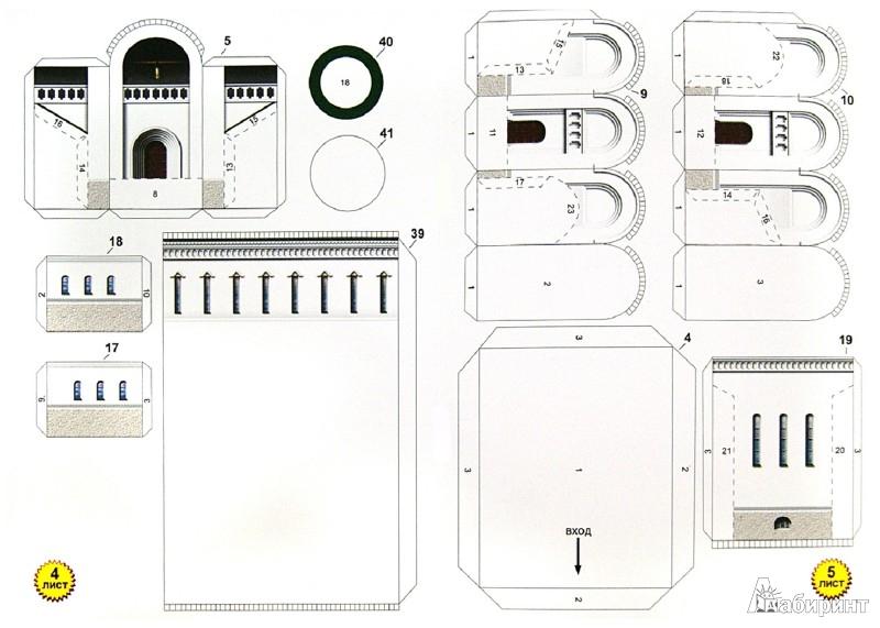 Церковь схема из бумаги
