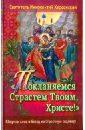 Покланяемся Страстем Твоим, Христе! Сборник слов и бесед на Страстную седмицу, Святитель Иннокентий Херсонский