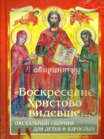 Воскресение христова вид евше