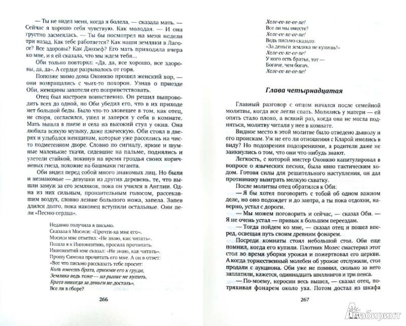 Иллюстрация 1 из 18 для И пришло разрушение - Чинуа Ачебе | Лабиринт - книги. Источник: Лабиринт