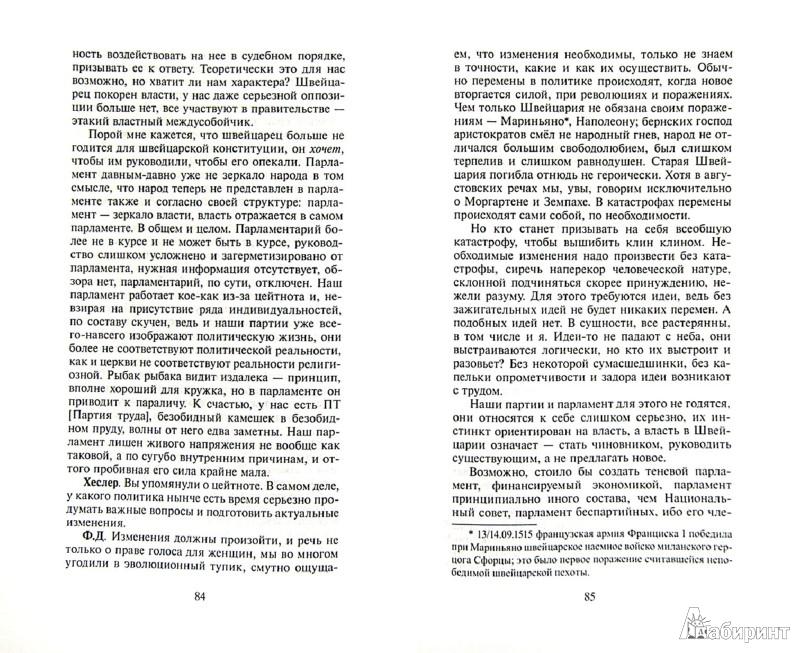 Иллюстрация 1 из 19 для Моя Швейцария - Фридрих Дюрренматт | Лабиринт - книги. Источник: Лабиринт
