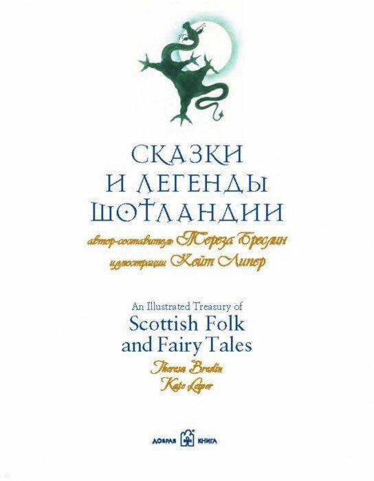 Иллюстрация 9 из 23 для Сказки и легенды Шотландии (иллюстрации Кейт Липер) - Тереза Бреслин   Лабиринт - книги. Источник: Лабиринт