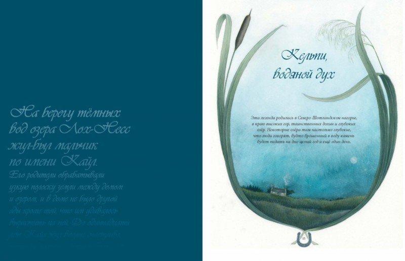 Иллюстрация 11 из 23 для Сказки и легенды Шотландии (иллюстрации Кейт Липер) - Тереза Бреслин | Лабиринт - книги. Источник: Лабиринт