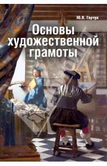 Основы художественной грамоты. Язык и смысл изобразительного искусства