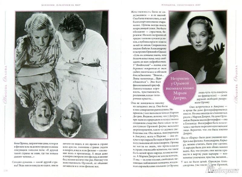 Иллюстрация 1 из 10 для Женщины, покорившие мир. Богини XX века - Вульф, Чеботарь   Лабиринт - книги. Источник: Лабиринт
