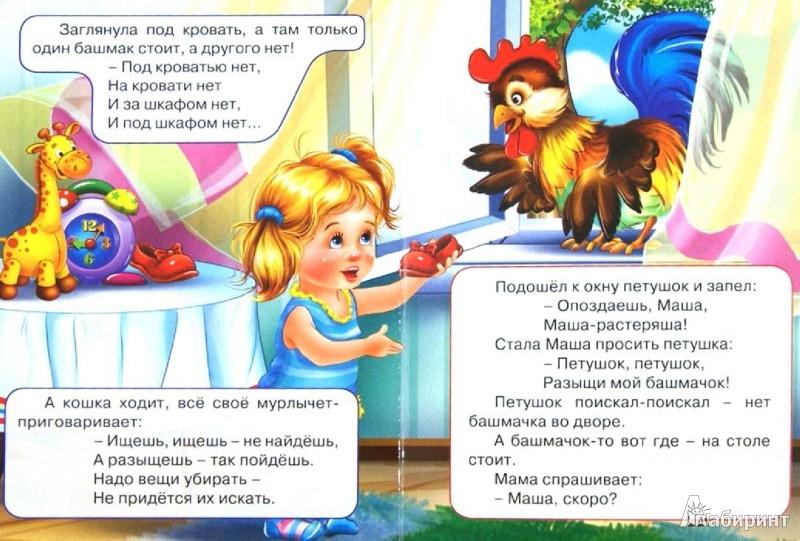Иллюстрация 1 из 8 для Маша-растеряша - Любовь Воронкова | Лабиринт - книги. Источник: Лабиринт