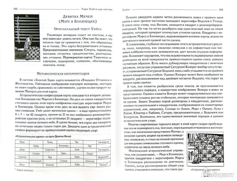 Иллюстрация 1 из 9 для Таро Уэйта как система. Теория и практика | Лабиринт - книги. Источник: Лабиринт