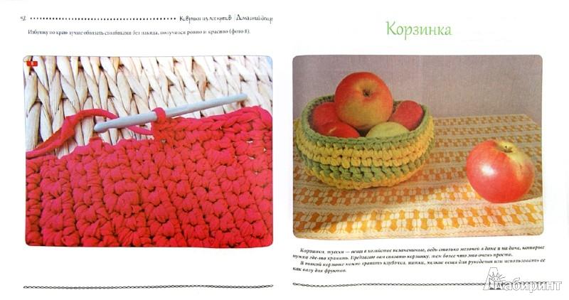 Иллюстрация 1 из 12 для Коврики из лоскутов: домашний декор - Мария Комкова | Лабиринт - книги. Источник: Лабиринт