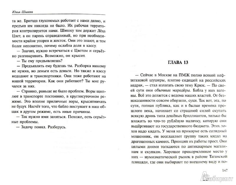 Иллюстрация 1 из 5 для Рожденная блистать, или Мужчины в моей жизни не задерживаются - Юлия Шилова | Лабиринт - книги. Источник: Лабиринт