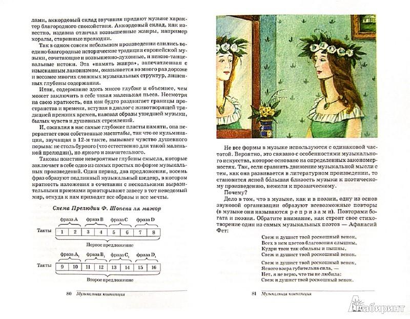 Иллюстрация 1 из 15 для Музыка. 7 класс. Учебник для общеобразовательных учреждений (+CD) - Науменко, Алеев   Лабиринт - книги. Источник: Лабиринт