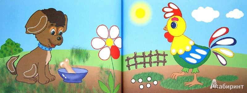 Иллюстрация 1 из 31 для Первые шедевры без кисточки. Для детей от 2-х лет - М. Колпакова   Лабиринт - книги. Источник: Лабиринт