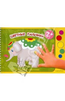 Цветные пальчики. Рисование без кисточки