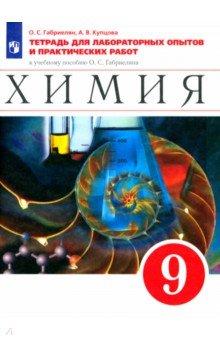 Химия. 9 класс. Тетрадь для лабораторных опытов и практических работ к учебнику О. Габриеляна. ФГОС