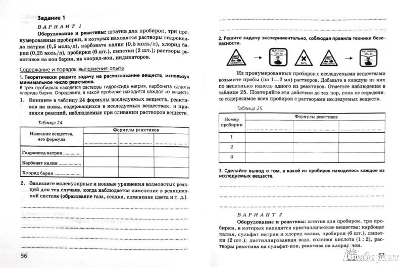 Иллюстрация 1 из 25 для Химия. 9 класс. Тетрадь для лабораторных опытов и практических работ к учебнику О. Габриеляна. ФГОС - Габриелян, Купцова | Лабиринт - книги. Источник: Лабиринт