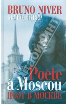 Поэт в Москве (+CD) от Лабиринт