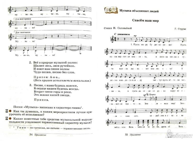 Учебник по музыке 6 класс науменко онлайн