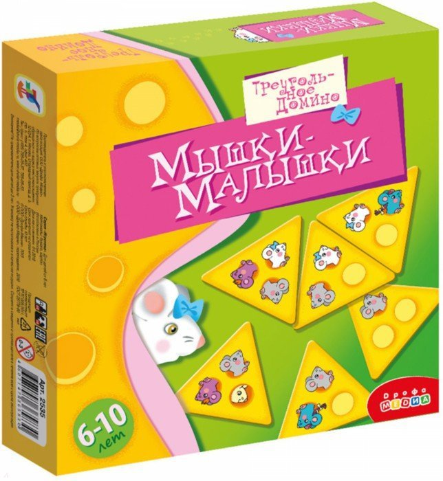 Иллюстрация 1 из 13 для Треугольное домино. Мышки-малышки (2535) | Лабиринт - игрушки. Источник: Лабиринт