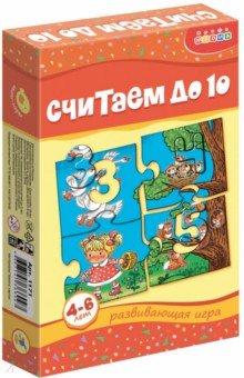 """Мини-игры """"Считаем до 10"""" 4-6 лет (1171)"""