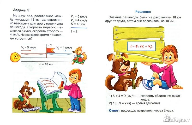 Иллюстрация 1 из 18 для Задачи на движение - Валентина Крутецкая | Лабиринт - книги. Источник: Лабиринт