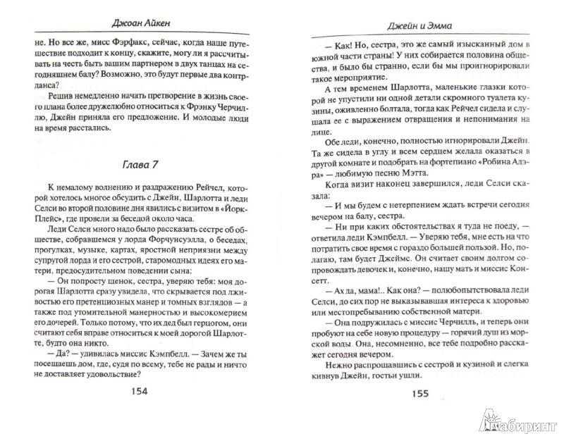 Иллюстрация 1 из 16 для Джейн и Эмма - Джоан Айкен | Лабиринт - книги. Источник: Лабиринт