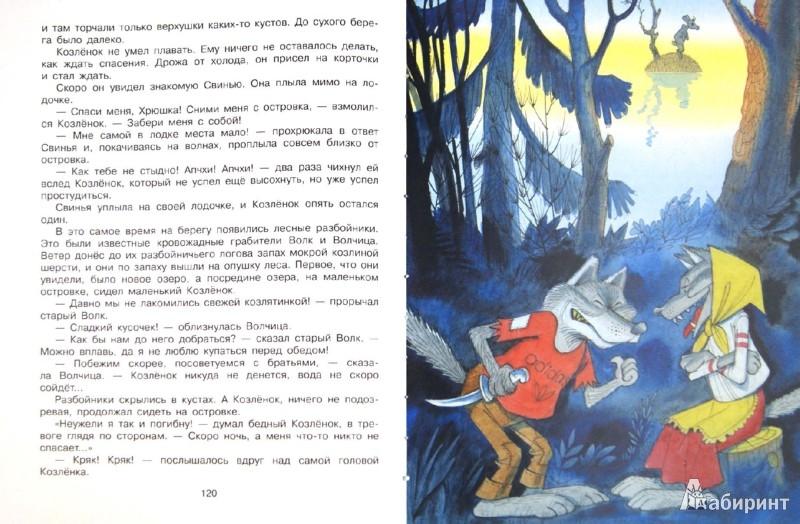 Иллюстрация 1 из 33 для Сказки - Сергей Михалков   Лабиринт - книги. Источник: Лабиринт