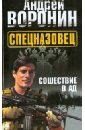 Воронин Андрей Николаевич Спецназовец. Сошествие в ад