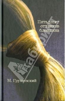 50 оттенков блондина роман зуев квартира и ипотека 50 хитростей покупки