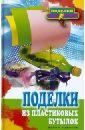 Преображенская Вера Николаевна Поделки из пластиковых бутылок
