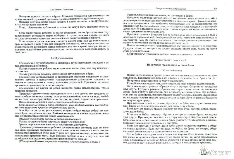 Иллюстрация 1 из 8 для Речи. Трактаты - Луи Сен-Жюст   Лабиринт - книги. Источник: Лабиринт