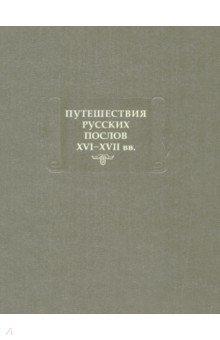 Путешествия русских послов XVI-XVII вв. Статейные списки