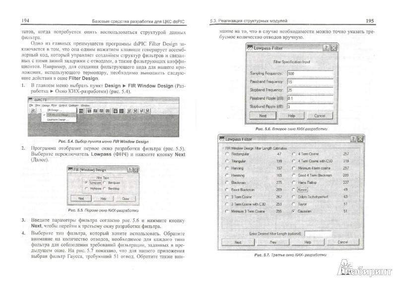 Иллюстрация 1 из 3 для Проектирование интеллектуальных датчиков с помощью Microchip dsPIC (+CD) - Крид Хадлстон | Лабиринт - книги. Источник: Лабиринт