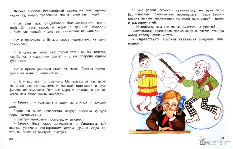 Иллюстрация 1 из 24 для Ученье - свет! - Пантелеев, Пивоварова, Голявкин, Сотник | Лабиринт - книги. Источник: Лабиринт